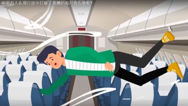 飞行途中打破了窗户怎么办(视频)
