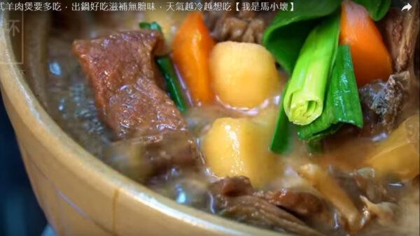 广式羊肉煲 鲜美滋补(视频)