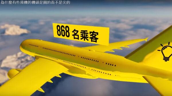 为什么飞机的机头是圆的而不是尖的(视频)