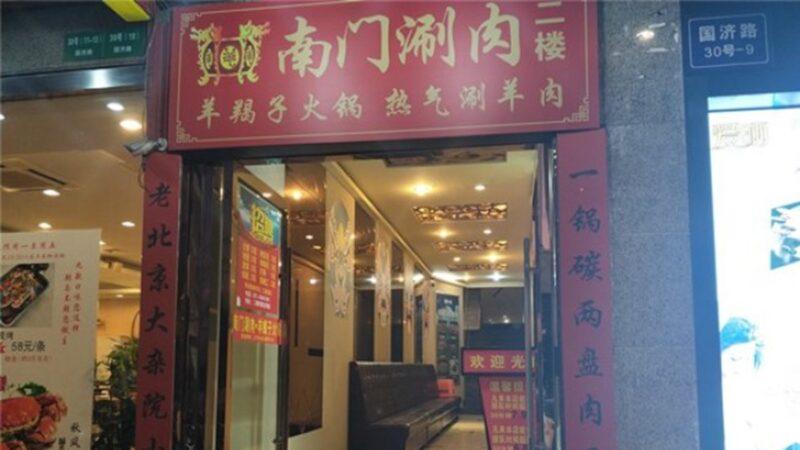 """""""涮肉行不行,要问习近平"""" 上海火锅店惹祸"""