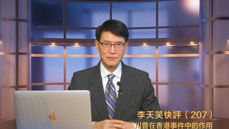 川普给习的建议对香港事件的影响《李天笑快评》(207期)