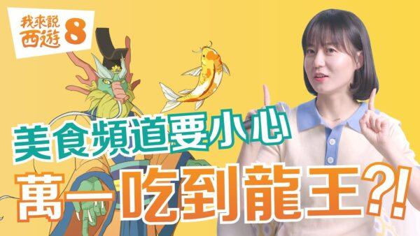 【我来说西游】唐僧的身世之谜(上)