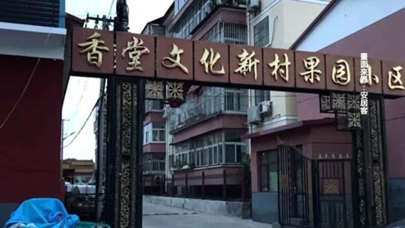 刘青:强拆横行无忌凸显的大陆悲哀