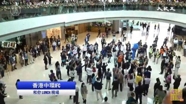 【直播回放】11.26 香港荔枝角公园 港人演奏《悲惨世界》音乐