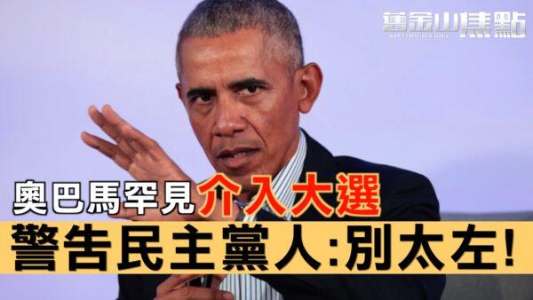 【旧金山焦点】奥巴马罕见介入2020总统大选 警告民主党人别太左