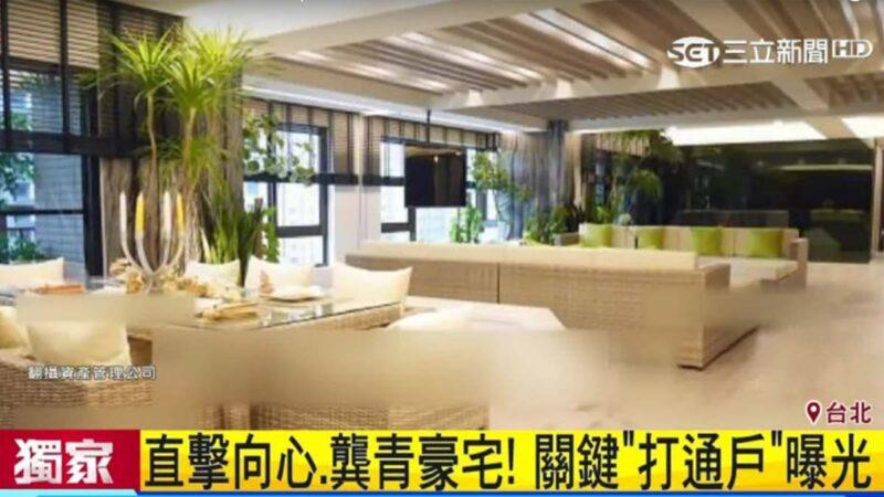 向心台北豪宅室內照曝光 租金超低租客身份神秘