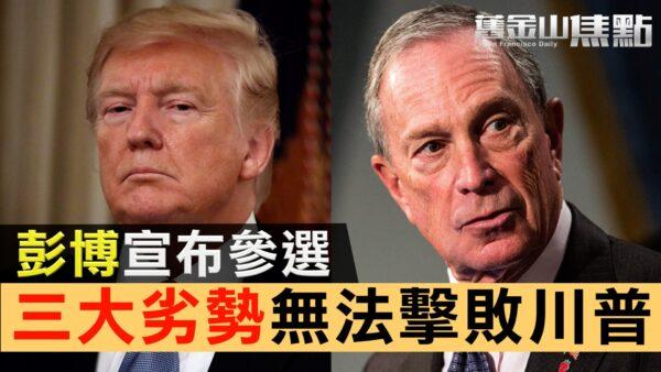 【旧金山焦点】彭博宣布参加2020总统角逐 党内一片吹衰