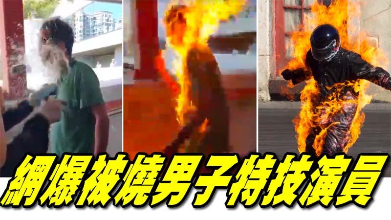 """香港又现苦肉计?""""火烧绿衣男""""被曝是特技演员"""
