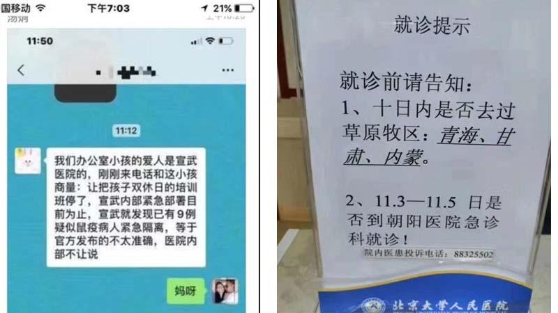 鼠疫疑已擴散中國4省市 多名北京醫生披露內情