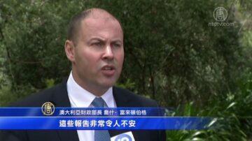 應對中共滲透 澳洲財長:已設立外國干擾法