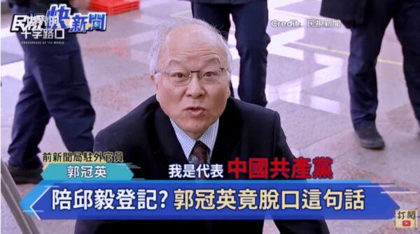 【世界的十字路口】中共代理人大现形!2020大选红色势力围攻国会 台湾拉警报