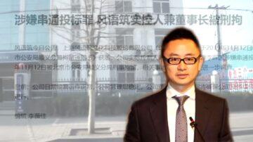 """【禁闻】上市公司老板纷被抓 """"割韭菜""""不分亲疏?"""