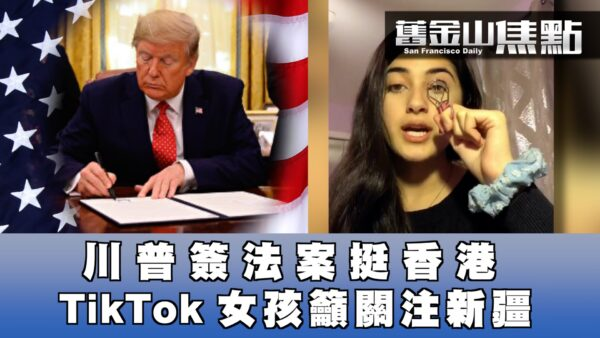 【旧金山焦点】川普签香港法案 送港人感恩节礼物