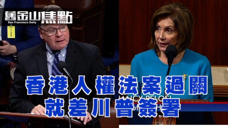 【舊金山焦點】《香港人權與民主法案》立法過程結束 川普簽署還是否決成關鍵