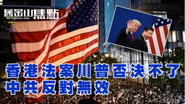 【旧金山焦点】尴尬了!香港人权与民主法案川普否决不了 中共反对无效