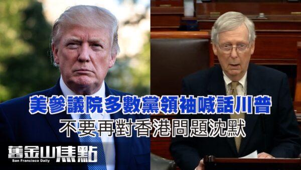 【旧金山焦点】香港局势恶化 美国政府和国会再发撑港最强音