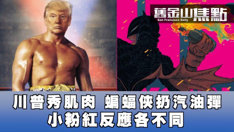 【旧金山焦点】香港法案现骨牌效应 多国将效仿