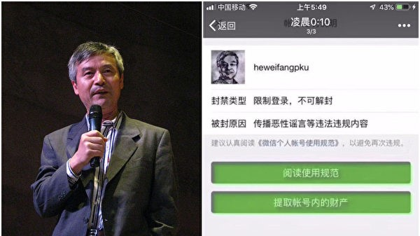 袁斌:從取消發表言論的自由到取消獲取信息的自由