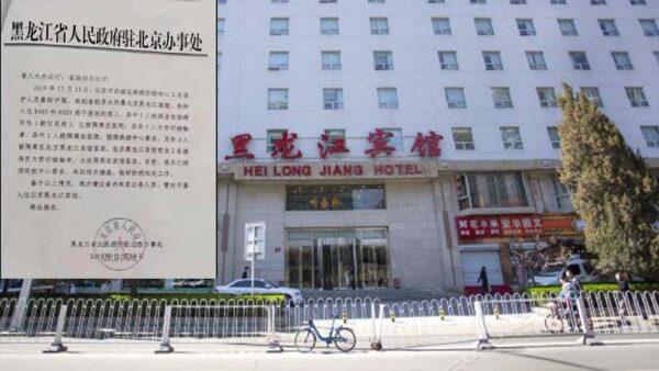 京媒證實黑省駐京辦隔離疑似鼠疫患者 但稱已排除