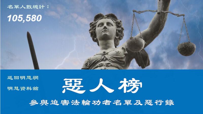 明慧網惡人榜更新 10萬中共各級人員上榜
