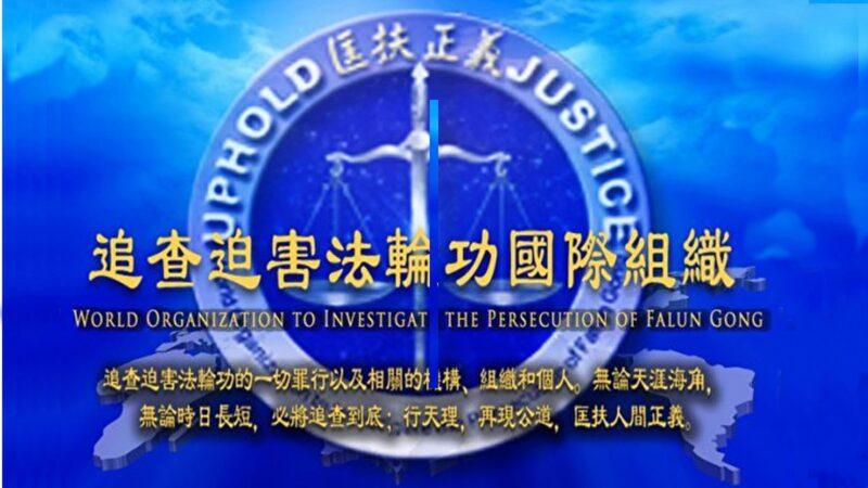 追查中共雇凶縱火破壞香港《大紀元時報》印刷廠的追查公告