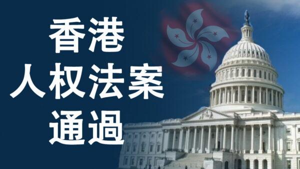 【天亮時分】《香港人權與民主法案》過關|更重要的是所有香港人都應該讀一下這本書