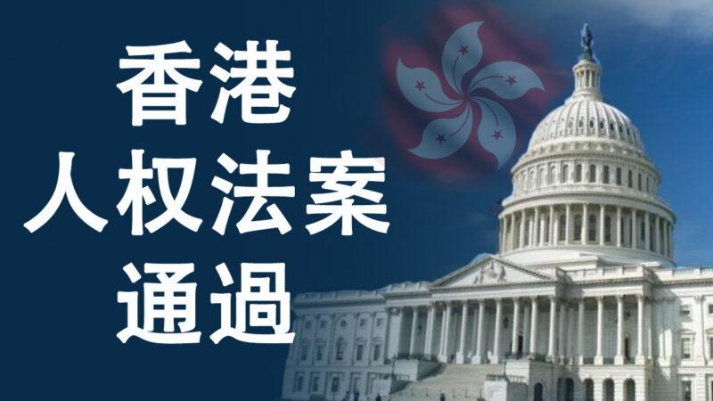 【天亮时分】《香港人权与民主法案》过关|更重要的是所有香港人都应该读一下这本书
