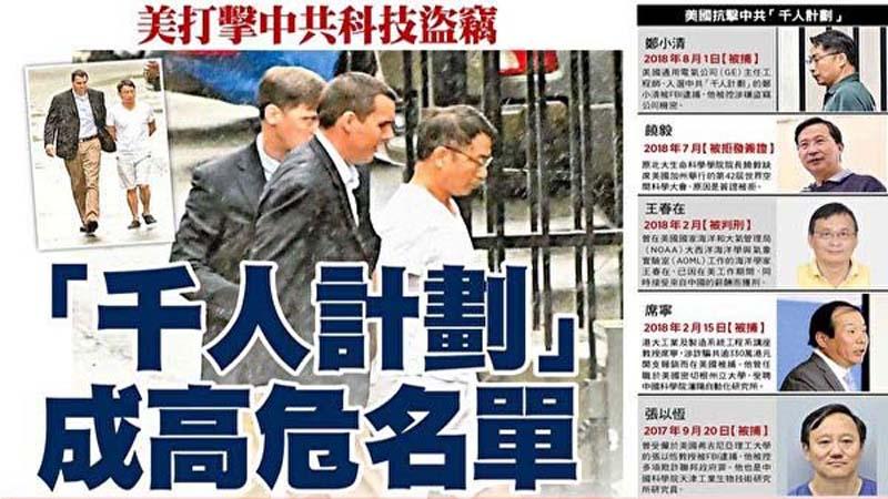 """窃美""""革命性技术""""机场被抓 中共千人计划学者被诉8罪"""