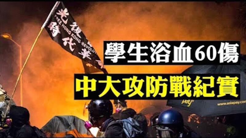 【拍案驚奇】中大學生阻擊香港警察強攻校園 校長中催淚彈 匿名港警KBS爆料揭內幕 談到721元朗和陳彥霖案|
