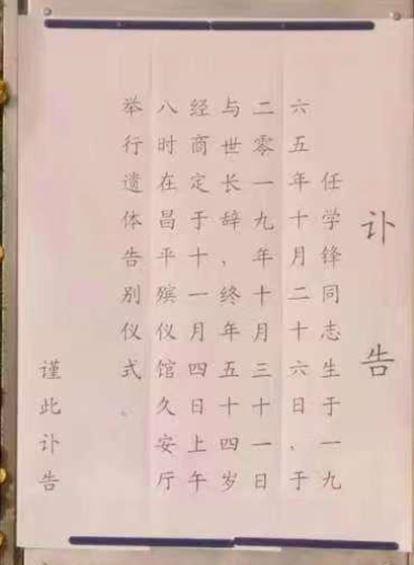 重庆市委副书记任学峰突然离世 自杀传闻满天飞
