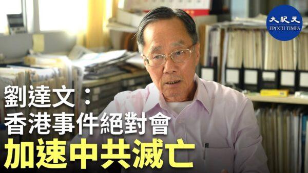 【珍言真语】前哨总编刘达文: 中共已经烂透,习近平不可能救得了
