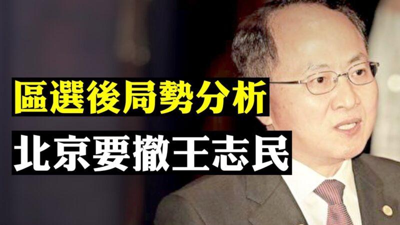 區選後局勢分析 北京要撤王志民?