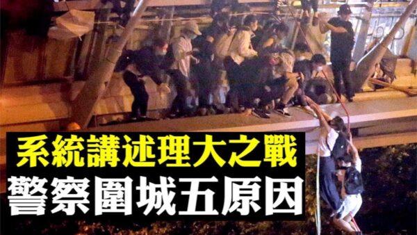 """【拍案惊奇】香港理工大学被警察连日围困 为打击""""真勇武""""等五大原因 枪声火影如六四再现"""