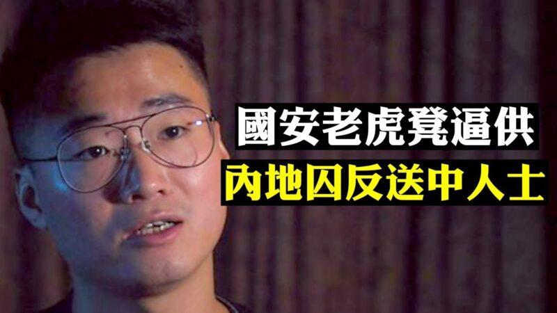 鄭文傑曝「被綁架」經歷 與調查香港失蹤人口的緊要性