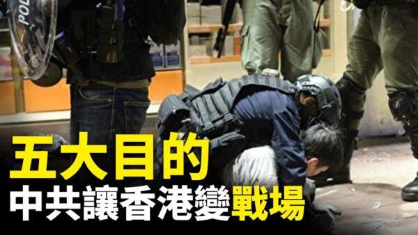 【世界的十字路口】双11香港竟变六四天安门?警察开枪撞人 香港三罢变战场 对中港台有何影响?