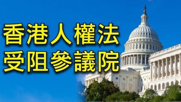 """【江峰时刻】""""四中全会""""落幕,《香港人权与民主法案》能拖多久?区块链 – 末日战略的体现"""