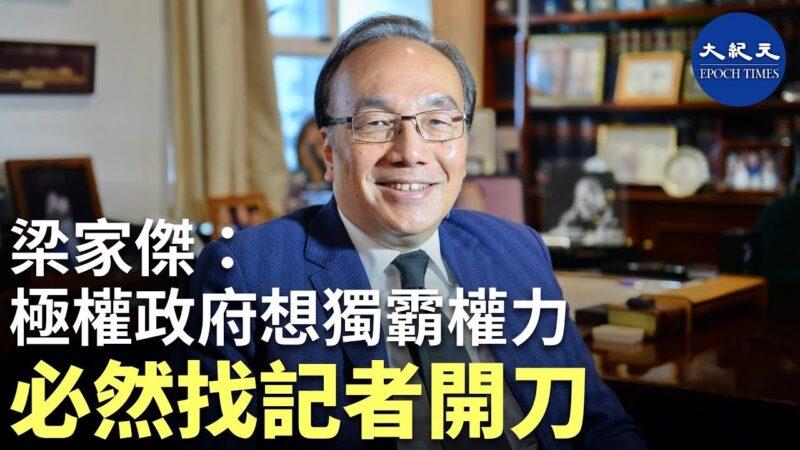 梁家傑:特首和政府帶頭敗壞香港制度和第四權