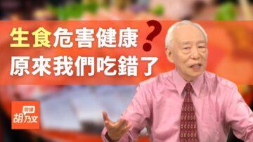 【胡乃文開講】我不吃生肉生食 很多人吃一輩子生菜、生肉 原來都吃錯了