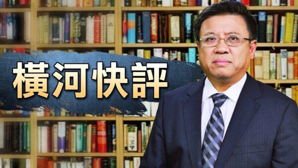 【横河快评】惊爆!中共建政后最严重叛逃事件?