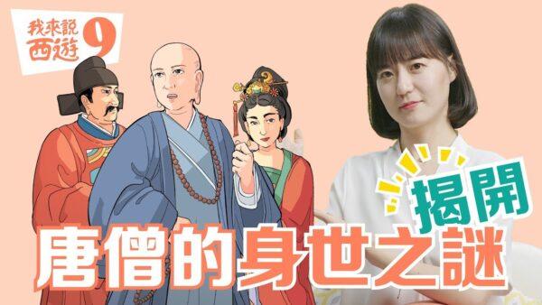 【我来说西游】唐僧的身世之谜(中)