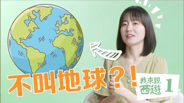 【我来说西游1】我们生活的地方不叫地球?