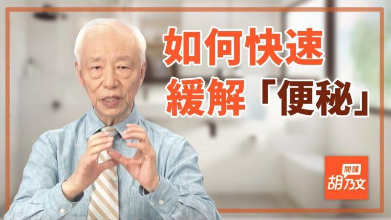 """【胡乃文开讲】长期便秘竟会致癌?按穴位""""10分钟""""就能改善!"""