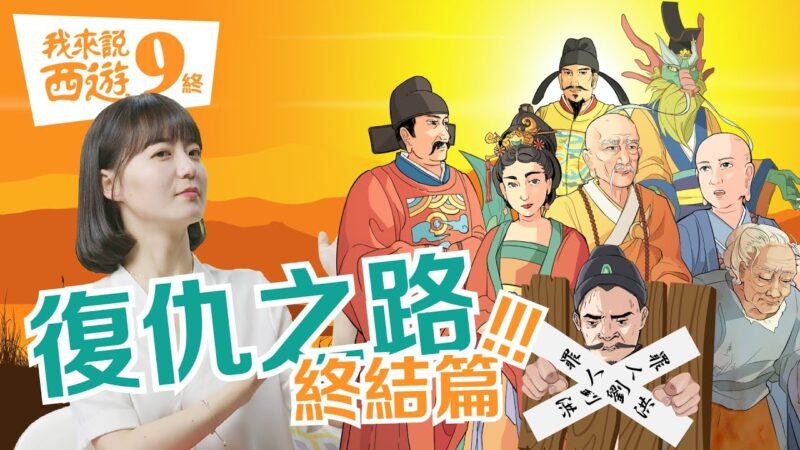 【我来说西游】唐僧的身世之谜(下)