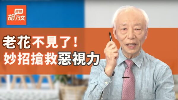 【胡乃文開講 】中醫師70多歲不老花 分享3招搶救惡視力