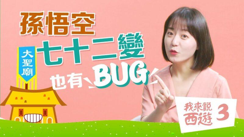 【我來說西遊3】孫悟空的七十二變也有bug!