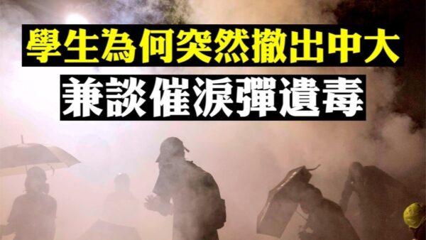 """【拍案惊奇】学生为何撤离中文大学 催泪弹1000多落在中大 致癌毒素""""二噁英""""惹忧"""