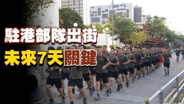 【今日熱點】駐港部隊為何罕見出街? 未來7天有關鍵一役
