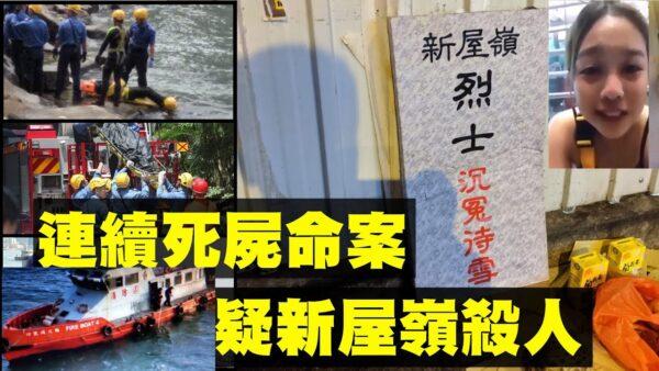 香港浮屍四大疑點 大陸特警揭中共絕密殺人內幕