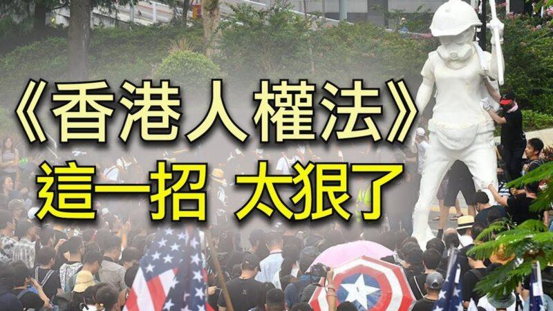 【江峰時刻】美國國會通過《香港人權與民主法案》是干涉中國內政嗎?