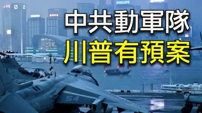 【江峰時刻】中共對《香港人權法》實施有哪些報復手段?萬一中共動用軍隊,川普會有哪些預案?